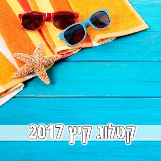 קטלוג קיץ מוצרי פרסום ומתנות לעובדים