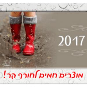 קטלוג חורף 2018