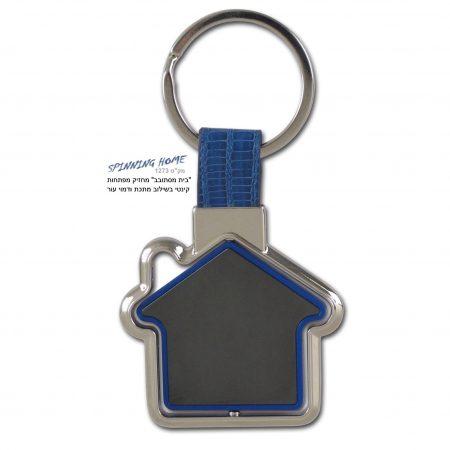 מחזיק מפתחות עם בית מסתובב