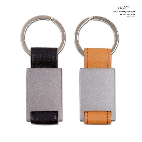 מחזיק מפתחות משולב עור מלאכותי איכותי