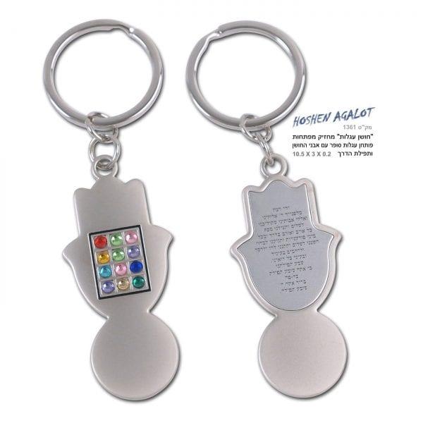 מחזיק מפתחות חמסה ומחלץ עגלת קניות