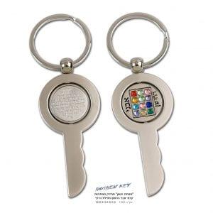 מחזיק מפתחות בצורת מפתח עם אבני חושן