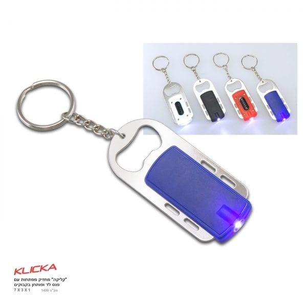 מחזיק מפתחות עם פנס לד ופותחן