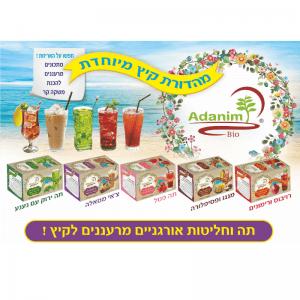 מארז תה עדנים במהדורת קיץ מיוחדת